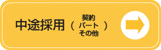 中途採用(契約社員・パート・その他)