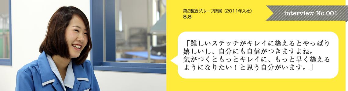 先輩インタビュー001