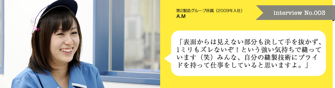 先輩インタビュー003