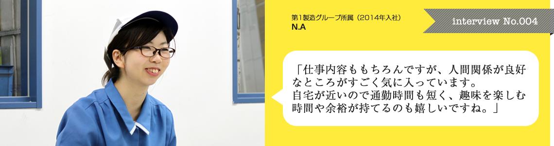 先輩インタビュー004