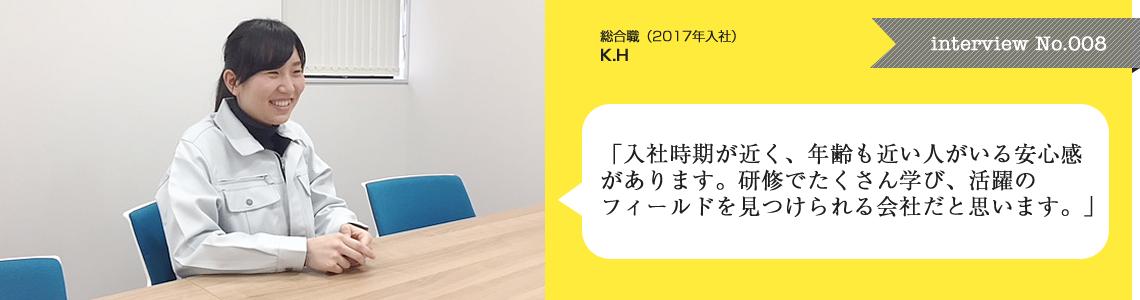 先輩インタビュー009